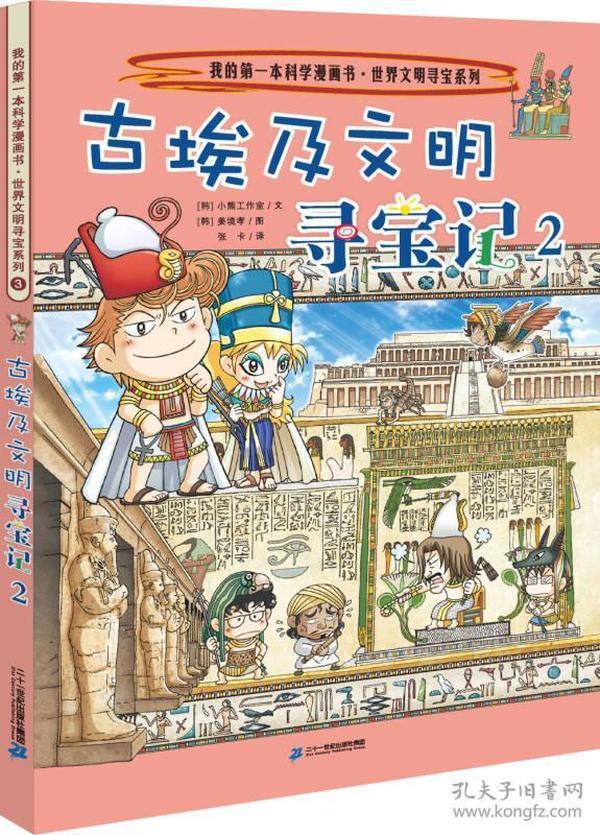 我的第一本科学漫画书.世界文明寻宝系列3 古埃及文明寻宝记 2