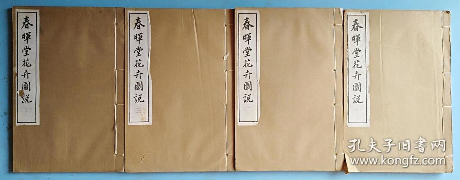 民国十二年出白纸线装,12卷四册原装全一套