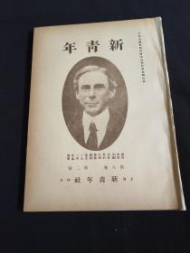 新青年第八卷第二号,民国旧书,民国期刊周刊,共产党旧刊,博物馆资料