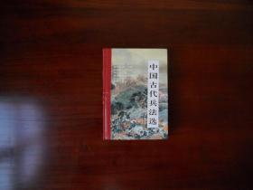 中国古代兵法选(精装)