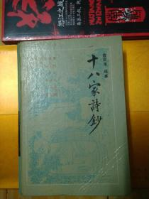 古典名著普及文庫:十八家詩抄(下冊)(曾國藩編選歷代詩集)(精裝)