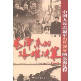 毛泽东的艰难决策1:中国人民志愿军出兵朝鲜的决策过程