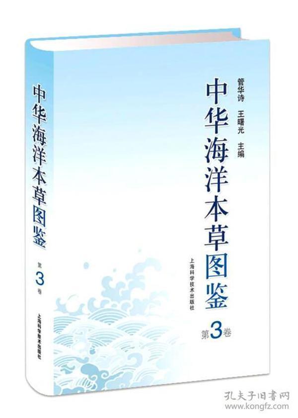 中华海洋本草图鉴-第3卷