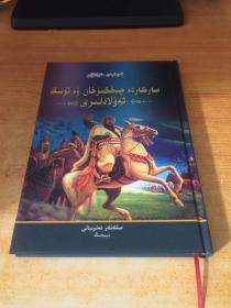 首领成吉思汗及其后裔(维吾尔文版)