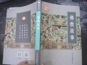 因果丛书3:佛教故事