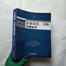 企业投资、并购法律全书【内页干净】