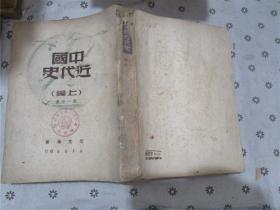 中国近代史·上编·第一分册