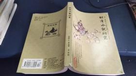 明清小说研究(季刊)2008年第4期(总第90期)