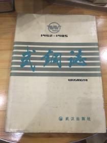 武钢志(1952—1985)