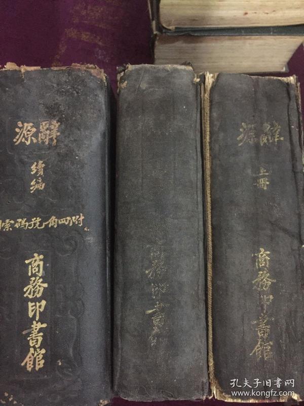 词源(商务印书馆民国版,三册全,发行量仅1000册,保存完好,亏本赚吆喝了)