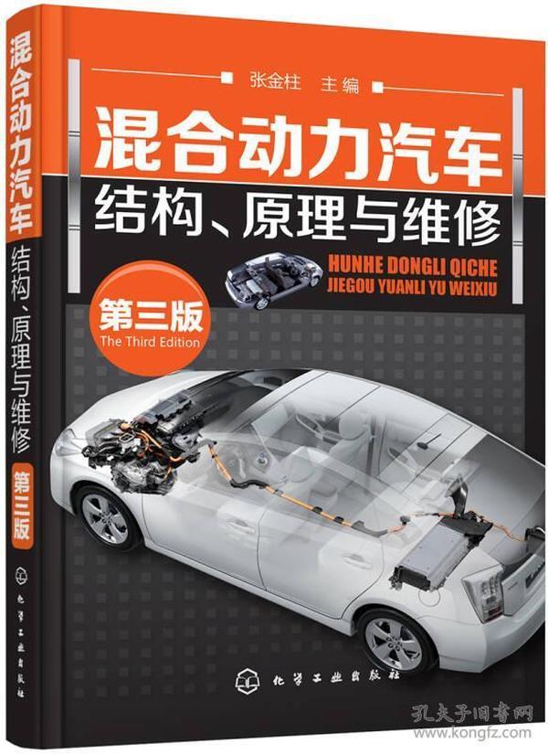 9787122286796混合动力汽车结构.原理与维修-第三版