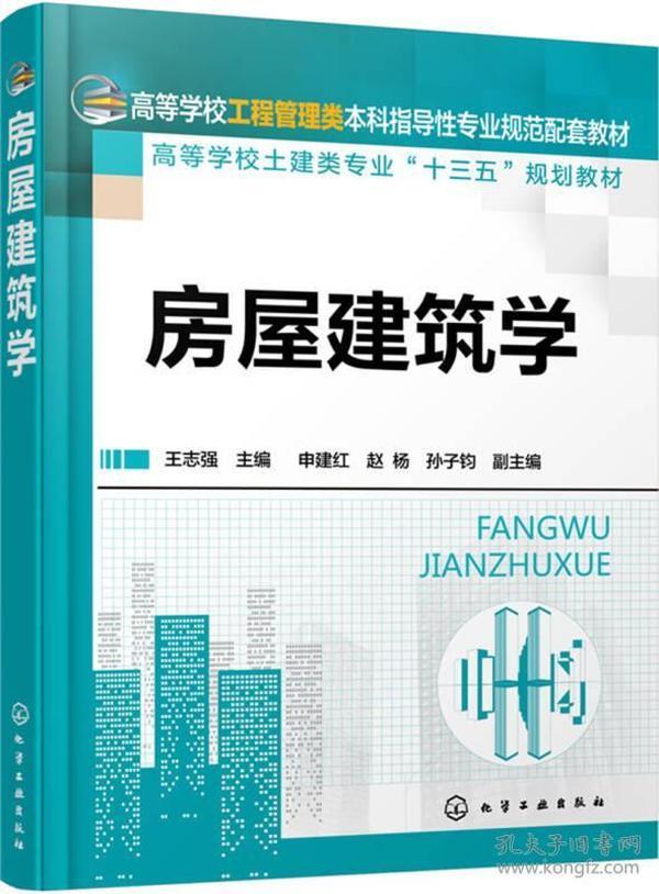 9787122270832房屋建筑学(王志强)