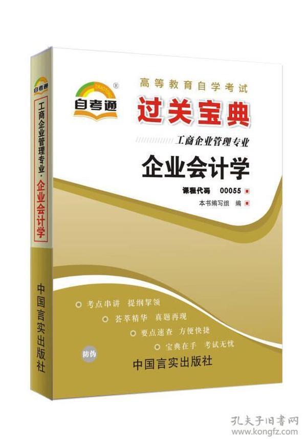 企业会计学/自考通·高等教育自学考试过关宝典·工商企业管理专业