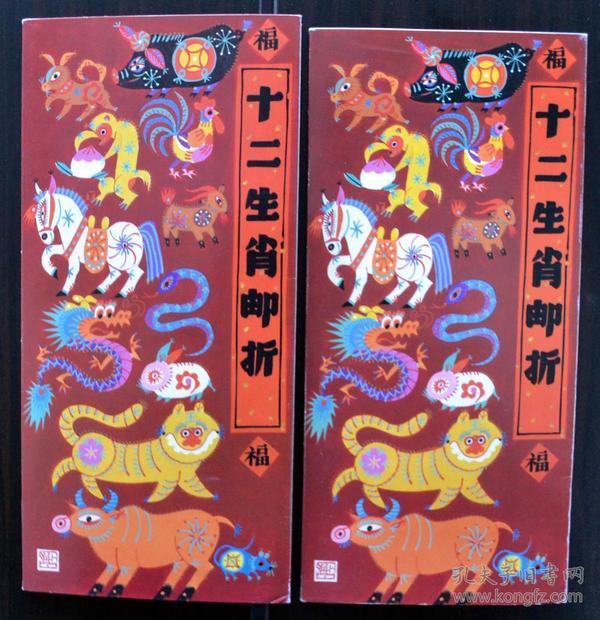 上海邮票公司十二生肖邮折 单件