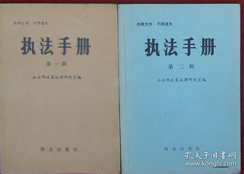 执法手册(第一辑、第二辑 合售)