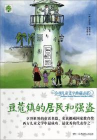 全球儿童文学典藏书系:豆蔻镇的居民和强盗