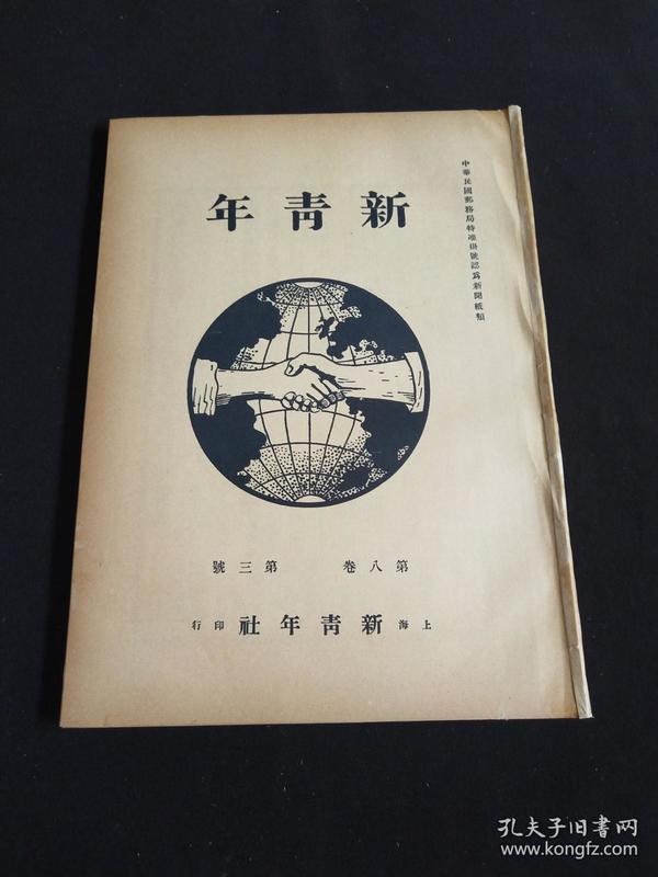 新青年第八卷第三号,民国旧书,民国期刊周刊,共产党旧刊,博物馆资料