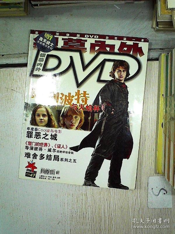 银幕内外 DVD 2005 11.