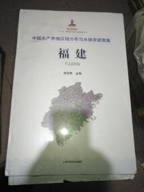 中国水产养殖区域分布与水体资源图集   福建    精装未开封