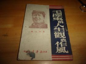 毛泽东的人生观与作风-- 芜湖新华书店版