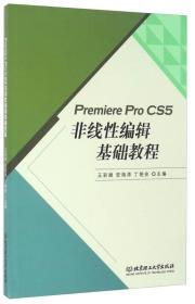 Premiere Pro CS5非线性编辑基础教程