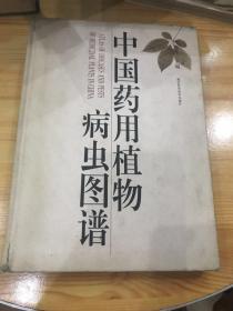 中国药用植物病虫图谱