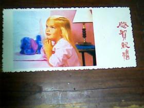 1987年年历片--外国女孩