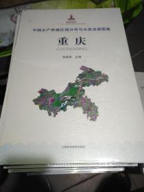 中国水产养殖区域分布与水体资源图集   重庆    精装未开封