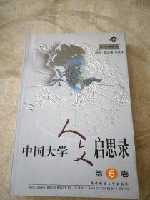 中国大学人文启思录(第6卷)