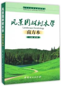 风景园林树木学 南方本/高等学校风景园林教材