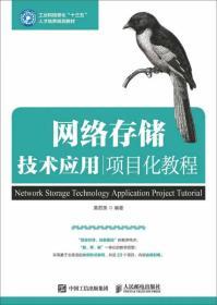 网络存储技术应用项目化教程