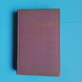 思维与语言       俄文原版布面精装1956年