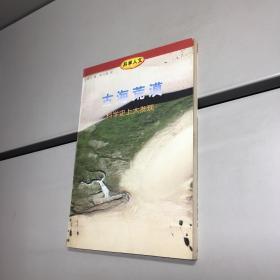 古海荒漠.科学史上大发现 【9品 ++++ 自然旧 实图拍摄 看图下单 收藏佳品】