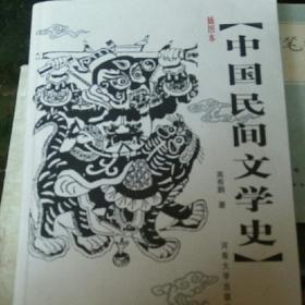 中国民间文学史   插图本