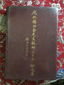 庆祝杨向奎先生教研六十年论文集