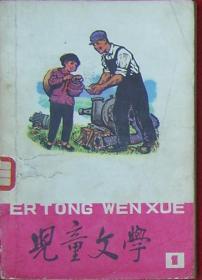 《儿童文学》复刊号,1977年第1期,总第一期