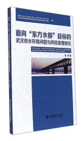 """面向""""东方水都""""目标的武汉市水环境问题与风险管理研究"""