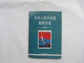 中华人民共和国邮票目录(1985)