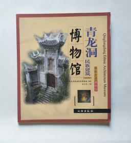 带你走进博物馆:青龙洞民族建筑博物馆
