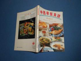 中西早餐食谱-