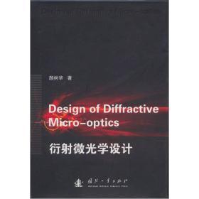 衍射微光学设计