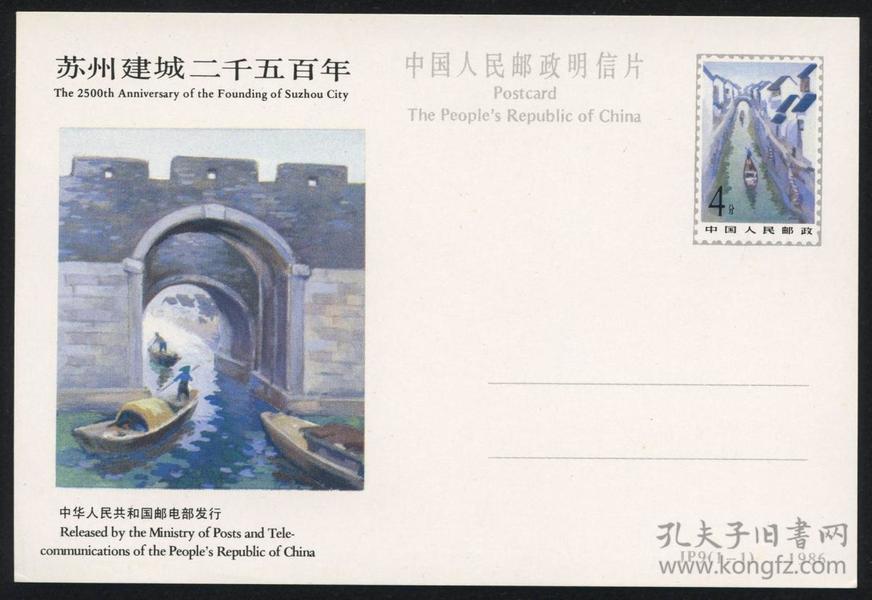 JP9苏州建成二千五百年新一套、1993-98年最佳邮票评选纪念新14枚