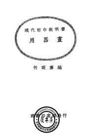 用器画-初中用-1931年版-(复印本)-现代初中教科书