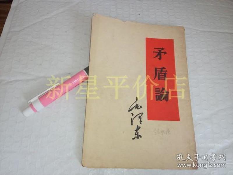 毛主席著作--------《矛盾论》!(1960年印,人民出版社)