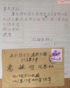 1987年诗人、书法家、上海文史馆馆员张联芳《信札》1通(带信封)