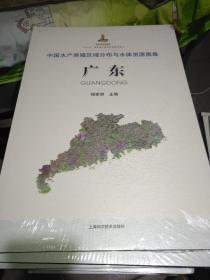 中国水产养殖区域分布与水体资源图集   广东    精装未开封