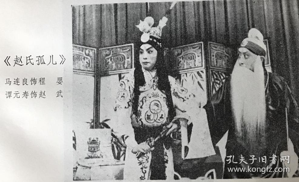 老剧照翻拍《赵氏孤儿》,马连良、谭元寿
