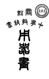 用器画-中学用-1912年版-(复印本)-最新中学教科书