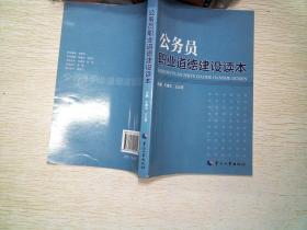 公务员职业道德建设读本 。、、、、、、