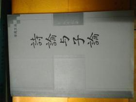 詩論與子論(河北師范大學副校長王長華教授代表著作,夏傳才先生作序推薦)